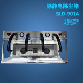 司来得防静电除尘箱SLD901A 除尘箱 防静电除尘柜 静电消除箱