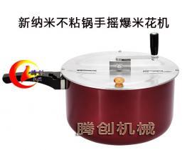 便宜的手摇爆米花锅双层加厚不粘锅操作更方便赠爆米花配方