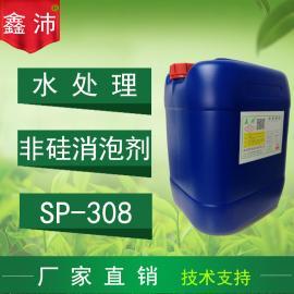 供应鑫沛SP-308聚醚类非硅消泡剂