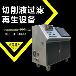 供应机械加工中心切削液再生机 切削液回收再生机