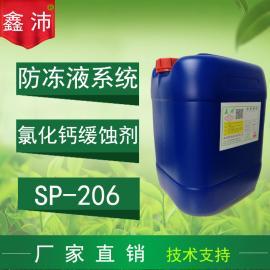 供应鑫沛SP-206冷冻盐水防腐缓蚀剂,氯化钙防冻液缓蚀防腐剂