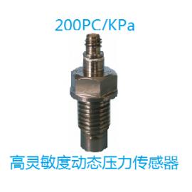 200pc/KPa高灵敏度压电式压力传感器P90H微型动态压力传感器