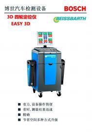 博世 BOSCH 3D四轮定位仪EASY 3D中职教育汽车技能比赛专用产品