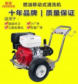 城市市容环卫保洁清洗B275汽油驱动高压清洗机