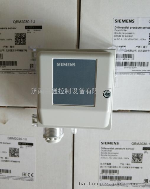 QBM2030-1U 西门子压阀传感器