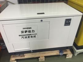 全自动15千瓦汽油燃气发电机-静音箱式
