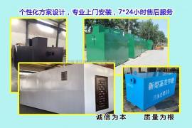 美丽乡村一体化生活污水处理设备报价