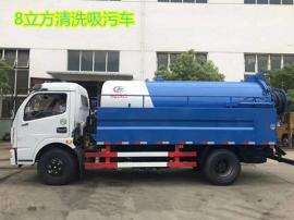 蓝牌东风清洗吸污车/小型清洗吸污车
