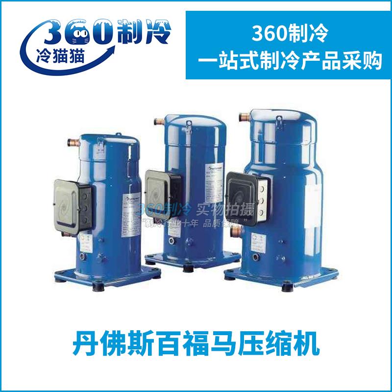 丹佛斯SZ148T4VC百福马涡旋空调热泵压缩机13匹R407CSZ