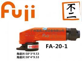 日本FUJI工业级气动工具及配件:气动角磨机FA-20-1