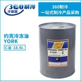约克冷冻油C油中央空调机组压缩机润滑油011-00589-000