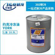 原装约克L油YORK中央空调冷冻油18.9L压缩机润滑油011-00312-000