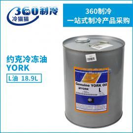 约克冷冻油L油中央空调机组压缩机润滑油011-00589-000