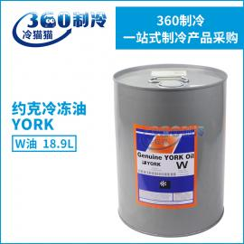 原装约克W油YORK中央空调冷冻油18.9L压缩机润滑油011-00312-000