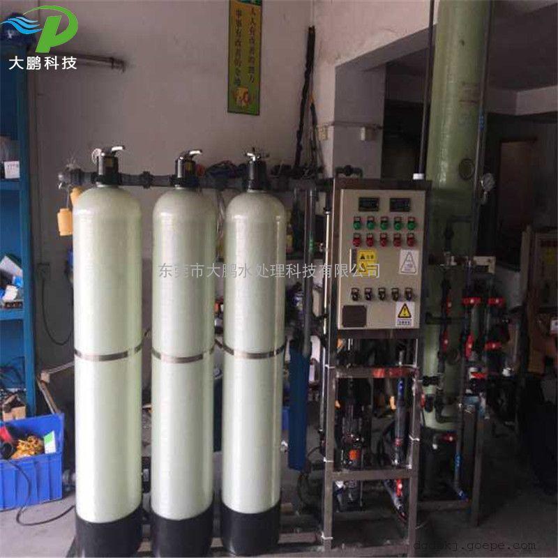 0.5吨反渗透纯水设备 工业全自动纯水设备 RO反渗透系统