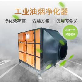 油烟净化器 节电性能稳定净化器 工业环保油烟净化器
