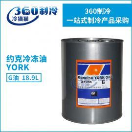 约克YORK冷冻机油约克G油冷冻油压缩机润滑油011-00520-000