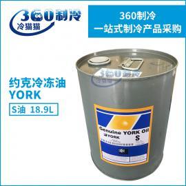 原装约克S油YORK中央空调冷冻油18.9L压缩机润滑油