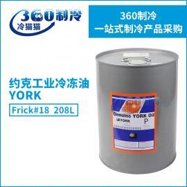 约克冷冻油P油中央空调机组压缩机润滑油011-00589-000