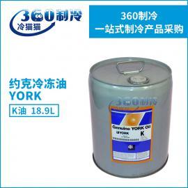 原装约克YORK冷冻油约克K油冷冻机油空调润滑油