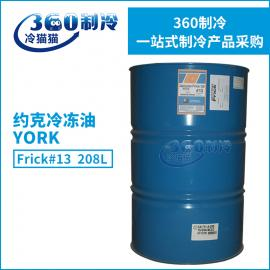 美国原装进口约克飞力York Frick#13润滑油工业冷冻油