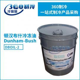 顿汉布什冷冻油DBOIL-2号离心机冷冻机油空调机组润滑油