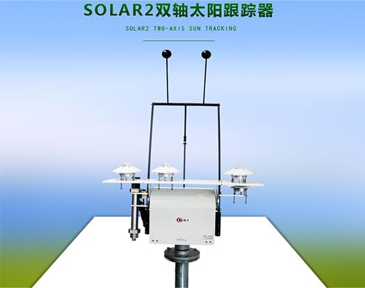 绿光 SOLAR 2全自动跟踪太阳辐射仪 光资源测量仪