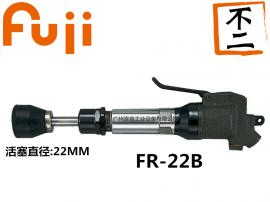 日本FUJI工业级气动工具及配件:气动捣固锤FR-22B