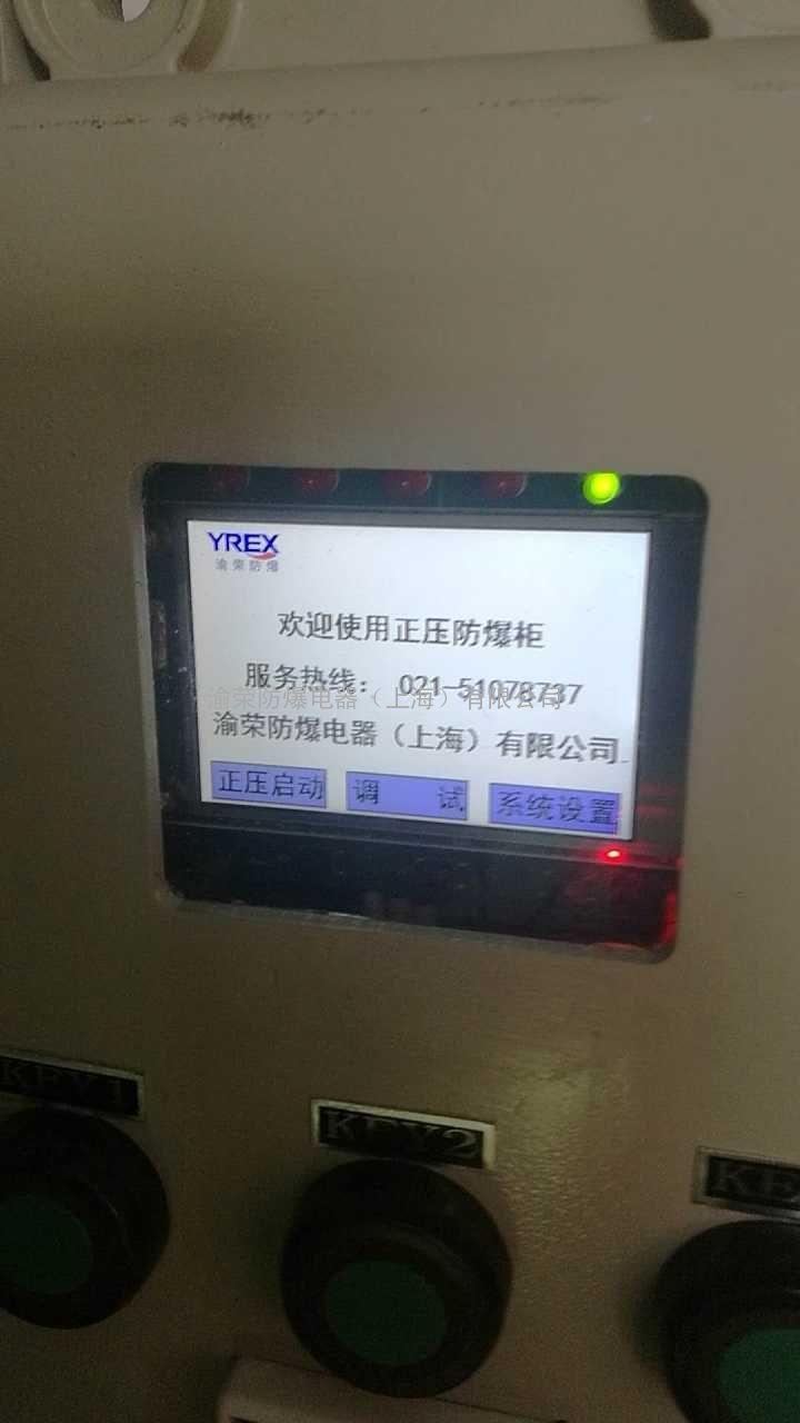 *正压型防爆配电柜制造商