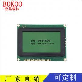 12864液晶屏 12864液晶模块 lcd液晶屏厂家直销