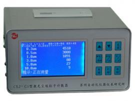 CSJ-C Ⅱ激光尘埃粒子计数器