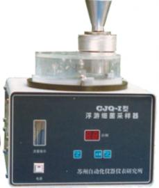 CJQ-Ⅰ型浮游细菌采样器
