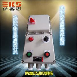 BEP56防爆液位控制箱手动自动水泵电磁开关箱电机就地远程操作箱