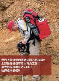 PDR-SHAW背包钻机 岩心取样钻机