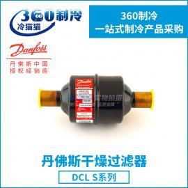 丹佛斯液管用干燥过漏斗DCL167S 023Z5034
