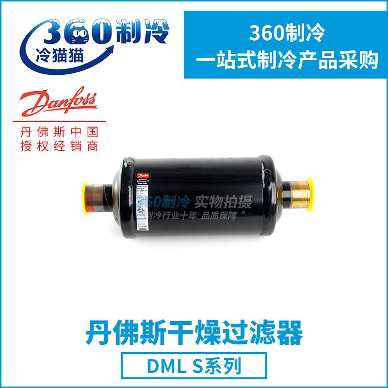 丹佛斯液管用干燥过滤器DCL305S 023Z0032 DCL306S 023Z0033