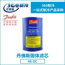 丹佛斯干燥过滤器48-DC/48-DN固体滤芯分子筛 023U4381
