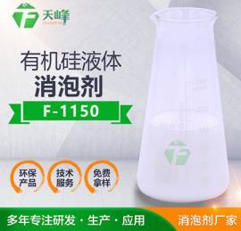 有机硅液体消泡剂 快速消泡 天峰厂家供应