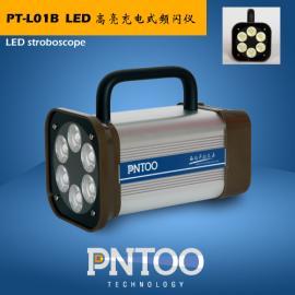 PT-L01B持式LED频闪仪