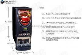 美国BUNN IMIX-3PC热饮机/卡布奇诺咖啡机/邦恩iMIX-3 PC 热饮机