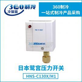 SAGINOMIYA/鹭宫压力控制器HNS-C130X压力开关