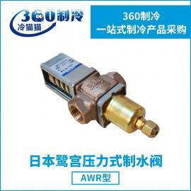 原装日本鹭宫压力式制水阀AWR-3212GLW