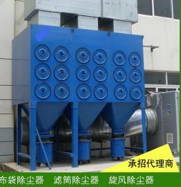 京信DMC-80 碳钢喷涂 脉冲式布袋除尘器粉尘处理