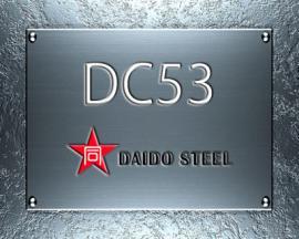 【正品】DC53模具钢 DC53钢材多少钱一公斤