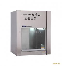 安晟VD-650垂直送风桌上型超净工作台