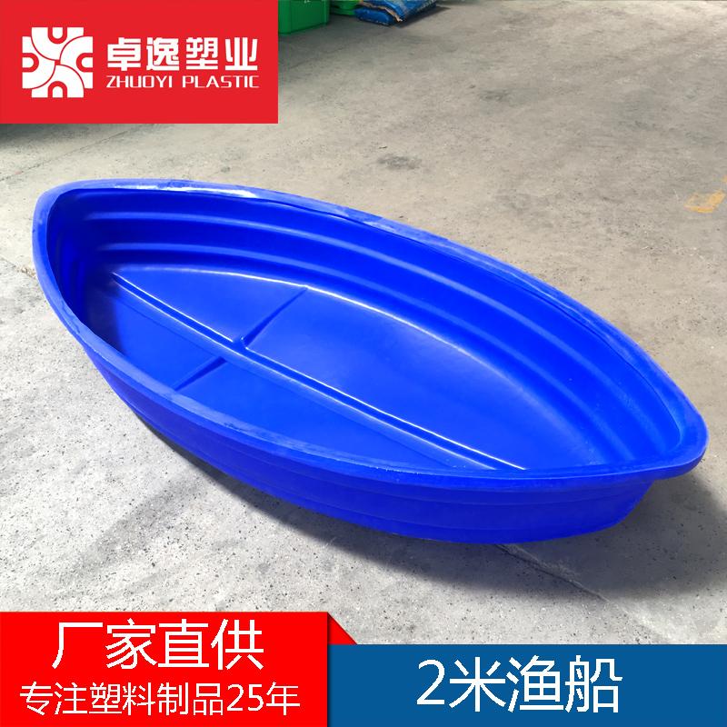 加厚双人塑料船 塑胶养殖船 可配马达
