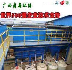 涂装污废水处理一体化设备 排放可达A标