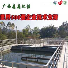 景区水务运营 高速公路收费站污废水处理委托运营
