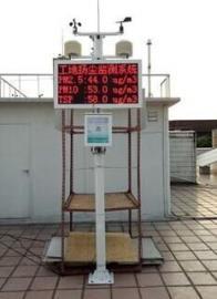 扬尘在线监测系统 厂家低价直销
