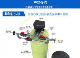 软化水设备厂家 锅炉补水系统 阳离子交换器 批发价热销
